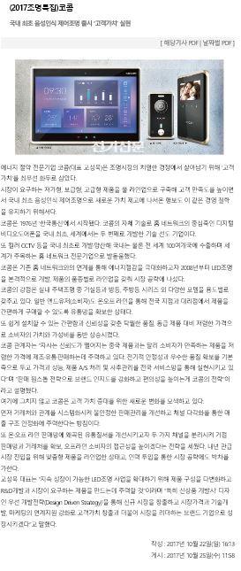 [조명특집] 국내최초 음성인식제어조명 출시 '고객가치'실현